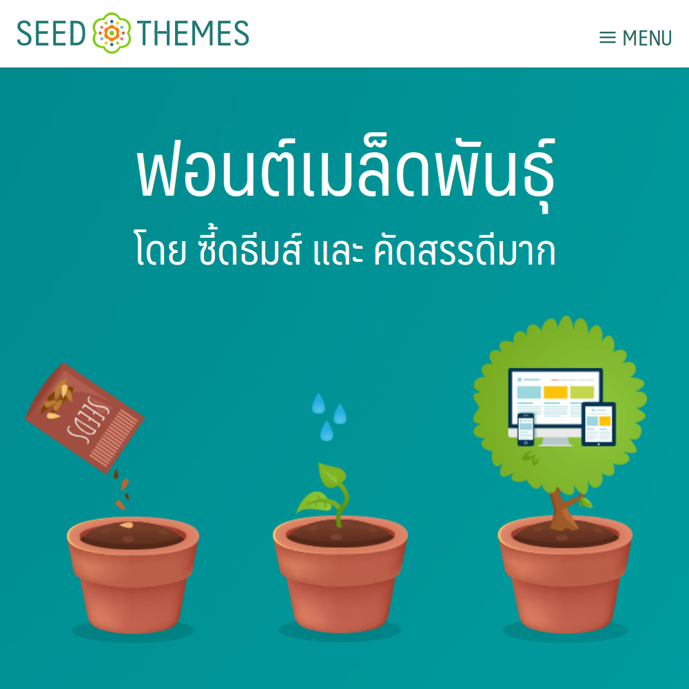 SeedThemes Modified Homepage